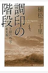 調印の階段 不屈の外交・重光葵 (PHP文芸文庫) Kindle版