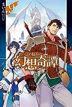表紙: 食い詰め傭兵の幻想奇譚9 (HJ NOVELS) | peroshi