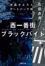 表紙: 西一番街ブラックバイト 池袋ウエストゲートパーク12 (文春文庫)   石田 衣良