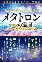 表紙: メタトロンの霊言―危機にある地球人類への警告― | 大川隆法