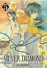 表紙: SILVER DIAMOND 5巻 | 杉浦志保