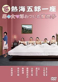 熱海五郎一座 男と女と浮わついた遺伝子 [DVD]