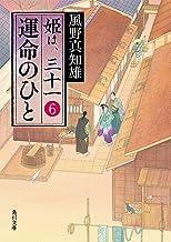 表紙: 運命のひと 姫は、三十一 6 (角川文庫) | 風野 真知雄