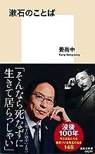 表紙: 漱石のことば (集英社新書) | 姜尚中
