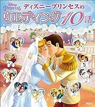表紙: ディズニープリンセスのウエディング 10話 (ディズニー物語絵本)   ディズニー