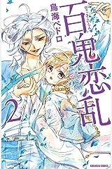 百鬼恋乱(2) (なかよしコミックス) Kindle版