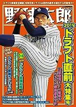 表紙: 野球太郎 No.032 2019ドラフト直前大特集号 | 『野球太郎』編集部