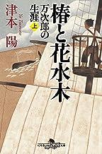 表紙: 椿と花水木 万次郎の生涯(上) (幻冬舎時代小説文庫) | 津本陽