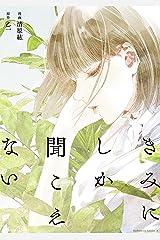 きみにしか聞こえない (角川コミックス・エース) Kindle版