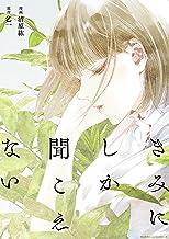 表紙: きみにしか聞こえない (角川コミックス・エース) | 乙 一