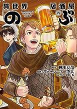 表紙: 異世界居酒屋「のぶ」(4) (角川コミックス・エース) | ヴァージニア二等兵