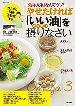 表紙: やせたければ「いい油」オメガ3を摂りなさい 生活シリーズ | 南雲吉則