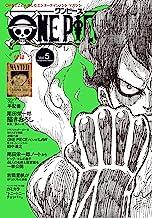 表紙: ONE PIECE magazine Vol.5 (ジャンプコミックスDIGITAL) | 尾田栄一郎