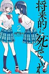 将来的に死んでくれ(2) (週刊少年マガジンコミックス) Kindle版