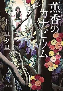 薫香のカナピウム (文春文庫)
