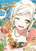 ラブライブ!虹ヶ咲学園スクールアイドル同好会タペストリーComic Book~宮下 愛~ (電撃ムックシリーズ)