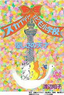 SKYTREE  KODOMO SHOUGAKKOU: YASASHISA NO TENSAI (Japanese Ed