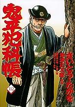 コミック 鬼平犯科帳 112 (文春時代コミックス)