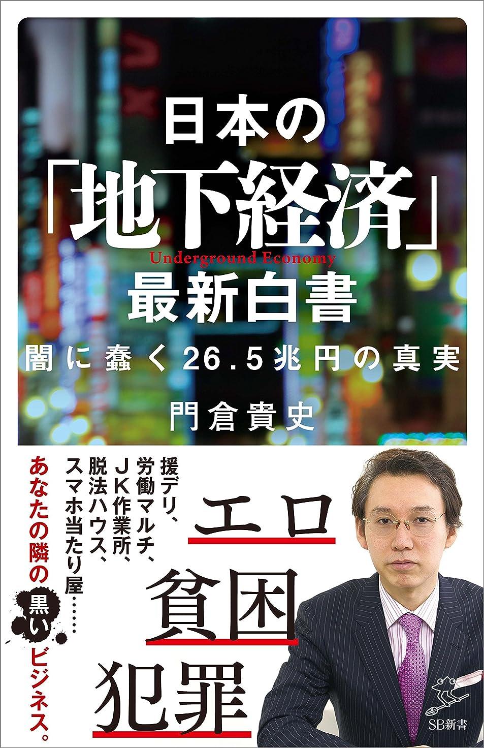 ノミネート沈黙子犬日本の「地下経済」最新白書 闇に蠢く26.5兆円の真実 (SB新書)