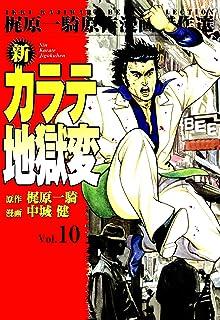 新カラテ地獄変 10