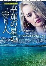 表紙: 幸運の星の守り人 星の守り人トリロジー (扶桑社BOOKSロマンス) | 香山 栞