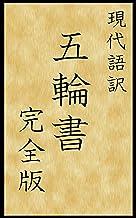 Gendaigoyaku Gorinnnosyo Kanzenban (Gendaigoyakubunko) (Japanese Edition)