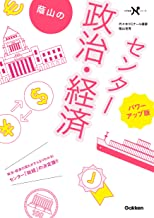 表紙: 蔭山のセンター政治・経済 パワーアップ版 (大学受験Nシリーズ) | 蔭山 克秀