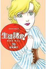 生徒諸君! 最終章・旅立ち(26) (BE・LOVEコミックス) Kindle版