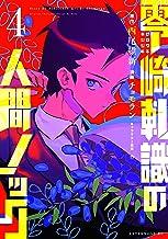 零崎軋識の人間ノック(4) (アフタヌーンコミックス)