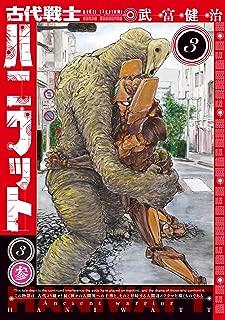 古代戦士ハニワット : 3 (アクションコミックス)