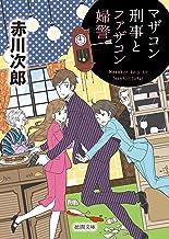 表紙: マザコン刑事とファザコン婦警 (徳間文庫) | 赤川次郎