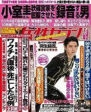 女性セブン 2021年 4月29日号 [雑誌] 週刊女性セブン