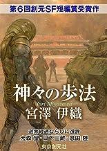 表紙: 神々の歩法 -Sogen SF Short Story Prize Edition- 創元SF短編賞受賞作 | 宮澤 伊織