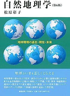 自然地理学 第6版:地球環境の過去・現在・未来