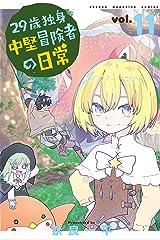 29歳独身中堅冒険者の日常(11) (週刊少年マガジンコミックス) Kindle版