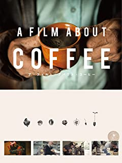 A FILM ABOUT COFFEE(字幕版)
