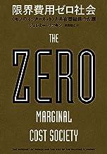 表紙: 限界費用ゼロ社会 <モノのインターネット>と共有型経済の台頭 | 柴田 裕之