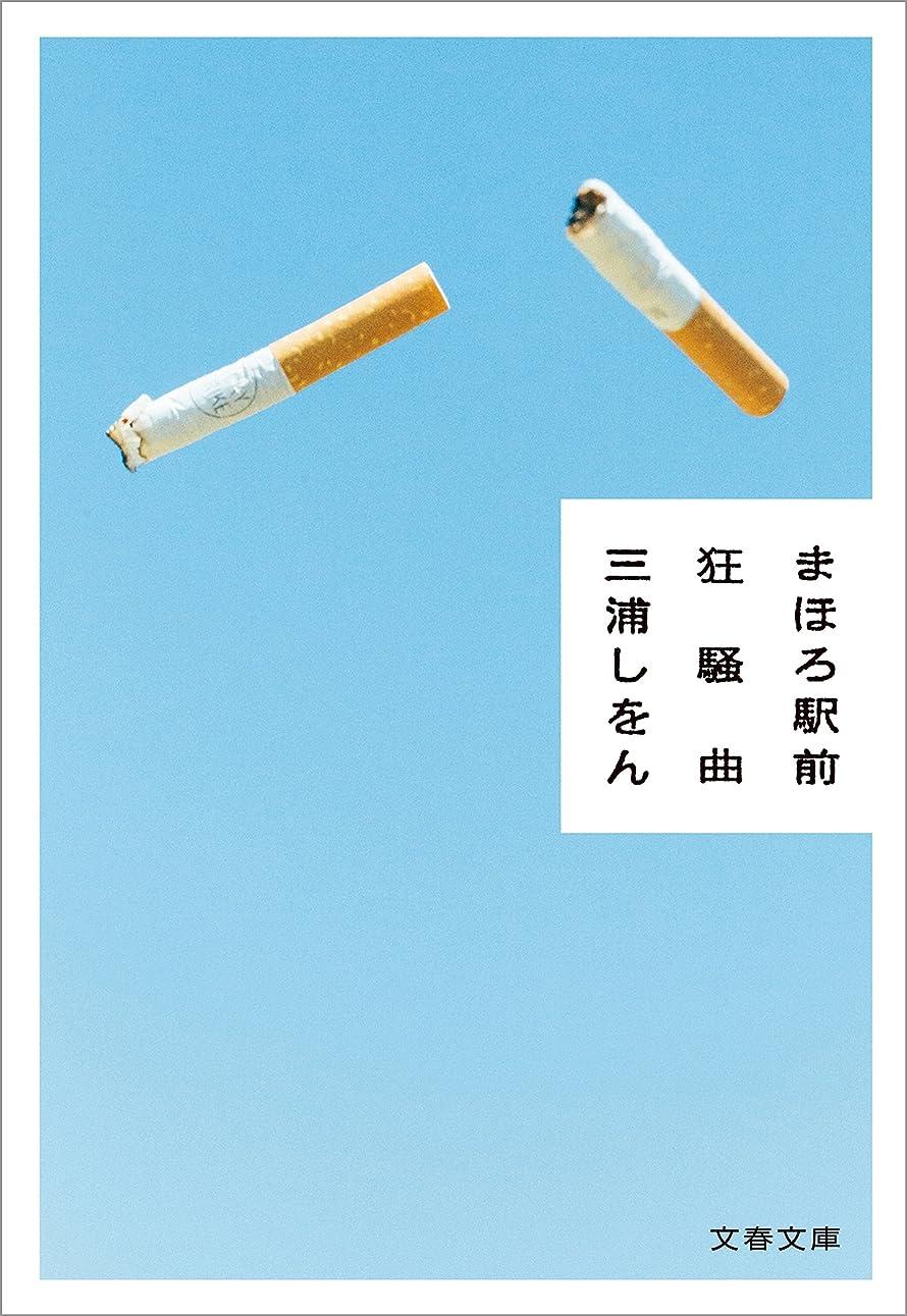 化粧女優無数のまほろ駅前狂騒曲 (文春文庫)