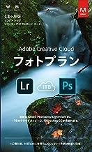 Adobe Creative Cloud フォトプラン(Photoshop+Lightroom) with 1TB|12か月版|Windows/Mac対応|パッケージコード版
