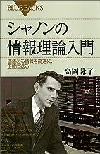 表紙: シャノンの情報理論入門 価値ある情報を高速に、正確に送る (ブルーバックス) | 高岡詠子