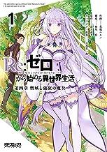表紙: Re:ゼロから始める異世界生活 第四章 聖域と強欲の魔女 1 (MFコミックス アライブシリーズ) | 花鶏 ハルノ