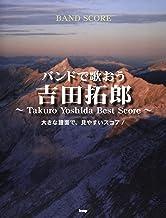バンドスコア バンドで歌おう 吉田拓郎 ~Takuro Yoshida Best Score~ (楽譜)