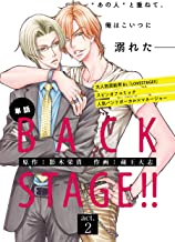 BACK STAGE!!【act.2】【特典付き】 【単話】BACK STAGE!! (あすかコミックスCL-DX)