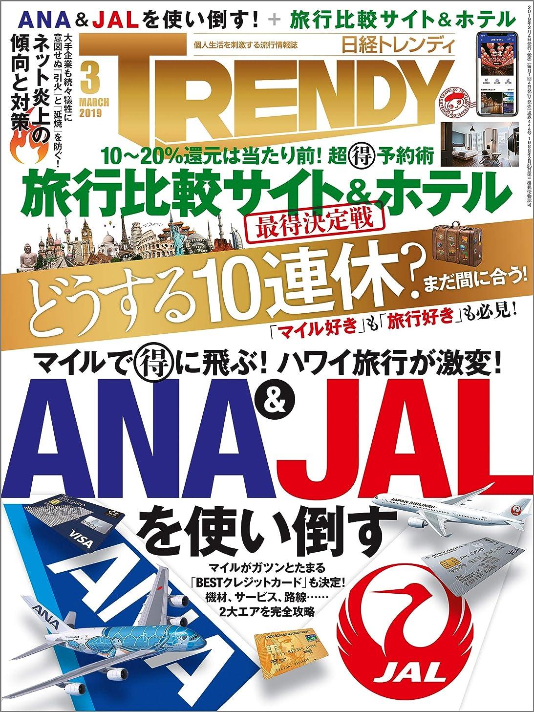 スロープ鬼ごっこ謝罪日経トレンディ 2019年3月号 [雑誌]