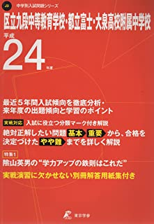 区立九段中等教育学校・都立富士・大泉高校附属中学校 24年度用 (中学校別入試問題シリーズ)