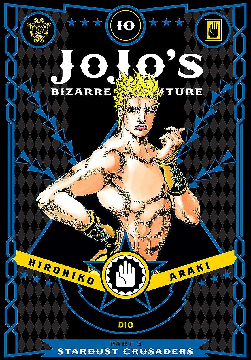 防衛ヒロイックジョットディボンドンJoJo's Bizarre Adventure: Part 3--Stardust Crusaders, Vol. 10 (JoJo's Bizarre Adventure: Part 3--Stardust Crusaders) (English Edition)
