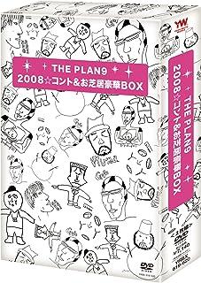 2008☆コント&お芝居豪華BOX [DVD]