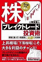 表紙: 初心者でも1億円! 株ブレイクトレード投資術 相場に乗って一財産築く、大勝ちの法則   二階堂重人