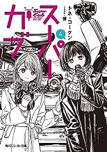 スーパーカブ 4【電子特別版】 (角川スニーカー文庫)