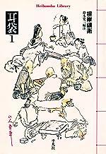 表紙: 耳袋 1 (平凡社ライブラリー340) | 根岸 鎮衛
